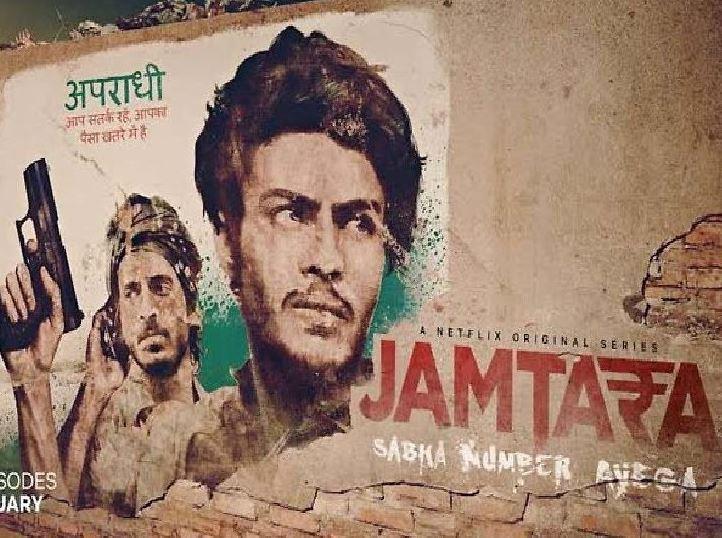 Jamtara series wall poster