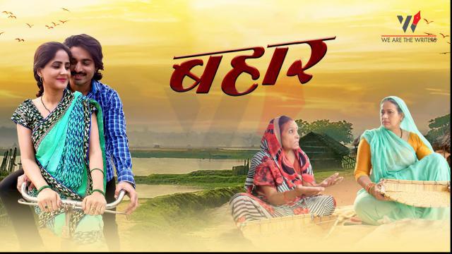 Bahaar MX Player Web Series MX Player Movies