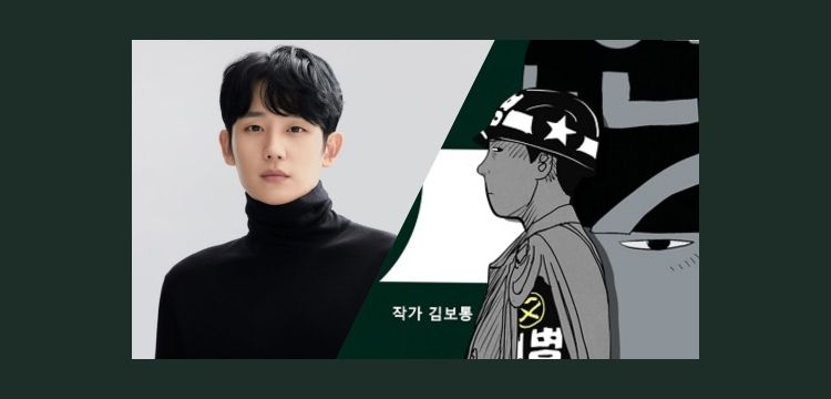 Jung Hae in D.P Dog Day
